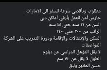 مطلوب لدولة الامارات حارس امن لاارقي اماكن دبي راتب2000_2400دارهم سنمن21_45 طول