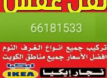 نقل عفش فك وتركيب خدمه وانيت هافلوري