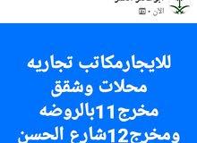 شقق تجاريه تصلح مكاتب ب20 الف محل تجاري مخرج12شارع الحسن بن علي الروضه شرق الريا