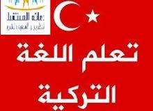 دورة تعليم اللغة التركية