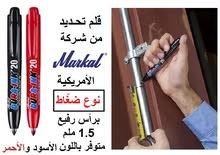 قلم تحديد ضغاط - الأول من نوعه بالمملكة من شركة Markal الأمريكية