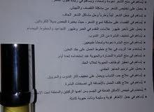 زيت ارجان مركز من المغرب العربي