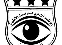 مؤسسة الاتحاد الاداري للحراسات امنية   جدة      (عروض عمل ووظائف لحراس الامن)