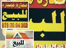 عمارة للبيع   في ضاحية الحاج حسن 3طوابق   عمارة للبيع   في ضاحية الحاج حسن