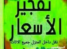 ابو عبدالله عفش مع الفك وتركيب