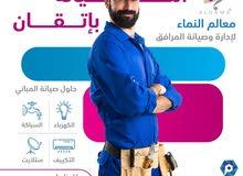 خدمة صيانة داخلية للمباني و الوحدات السكنية