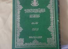 كتب دينية مجلدات وورقي