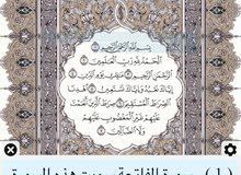 محفظة قرآن اونلاين