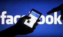 حملات تسويق وادارة صفحات الفيس بوك