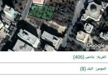 ارض للبيع في ماحص قوشان مستقل