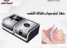 #السوق_الطبى بيقدملك من جهاز الاوتو سيباب لمعالجة مشاكل التنفس اثناء النوم بسعر لا يقبل المنافسة
