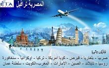 المصرية ترافيل (تاشيرات سياحية )و (ترجمة معتمدة)