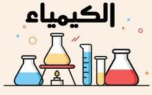 معلم كيماء وفيزياء