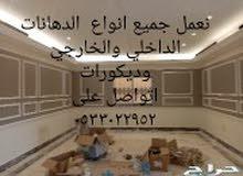 معلم دهانات الرياض