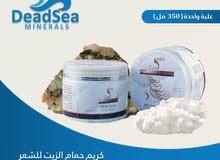 منتجات البحر الميت للعناية بالشعر