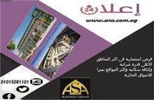 مع Asa Business Group اشترى محلك واشترى دماغك