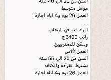 شركه العرب للتوظيف
