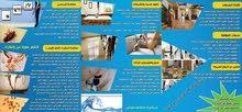 شركة نافذة الخدمات متخصصون في اعمال النظافة والصيانة ومكافحة الحشرات