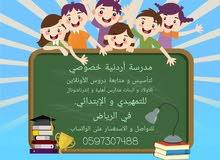 مدرسة اردنية خصوصي