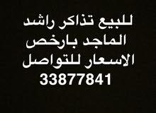 تذاكر راشد الماجد