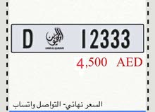 رقم ام القيوين مميز للبيع 12333 D