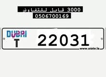 رقم دبي 22031 T ب 3000 قابل