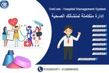 برامج دوت كوم لإدارة العيادات والمراكز الطبية والمستشفيات
