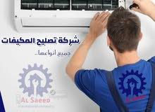 Repair and Maintenance
