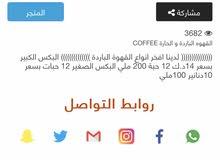 للبيع باقه في موقع دليل الكويت https://dalil-alkuwait.com/