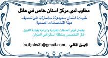 مطلوب طبيب او طبيبة أسنان سعوديين