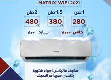 مكيف matrix 2021