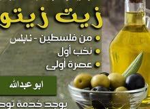 زيت زيتون فلسطيني ومنتجات اردنية وفلسطينية 66517417