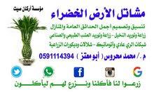 مشتل تنسيق حدائق وملاعب الرياض بيع زهور وأشجار ونباتات