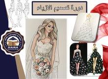 دورة تصميم الازياء و الموضة