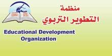 منظمة التطوير التربوي