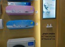 مكيف الأطفال ميديا كيدز ومكيفات موفره للطاقة 0776908850