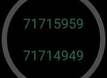 ارقام مميزه للبيع 7171