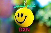 DXN عالم صحي