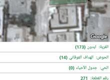 قطعة أرض منطقة الراهبات الورديه قرب mk بسعر مغري منطقة فلل