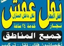 نقل اثاث بجميع مناطق الكويت فك نقل تركيب