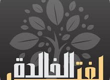 معلم متابعة وتأسيس ومحفظ القرآن الكريم مدرب موهبة (قدرات لفظي)