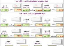 خصومات الشتاء من شركة الزوق على التكييف optimax و optimax Inverter + هدية غطاء للوحدة الخارجية