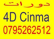 دورة 4d cinma