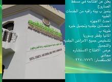 افتتاح مركز الرازى الطبى
