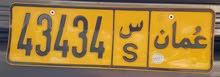 رقم مميز للبيع 43434 س