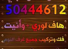 السلام عليكم  وانيت  +هاف لوري  لنقل العفش مع الفك والتركيب