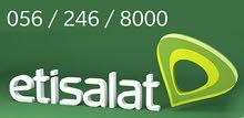 ETISALAT SPECIAL NUMBER - 056 2 4 6 8000