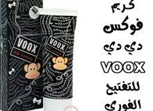 كريم فوكس دي دي كريم التفتيح الفوري