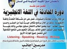 دورة المحادثة في اللغة الانجليزية من الصفر حتى المحادثة