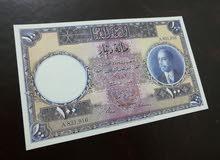بيع وشراء العملات العراقية القديمة